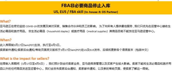 突发!亚马逊FBA暂停非医疗和生活必需用品入库,有卖家已被停止入库!